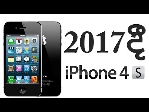 Apple iPhone 4s in 2017 Review in Sinhala by Sinhalatech