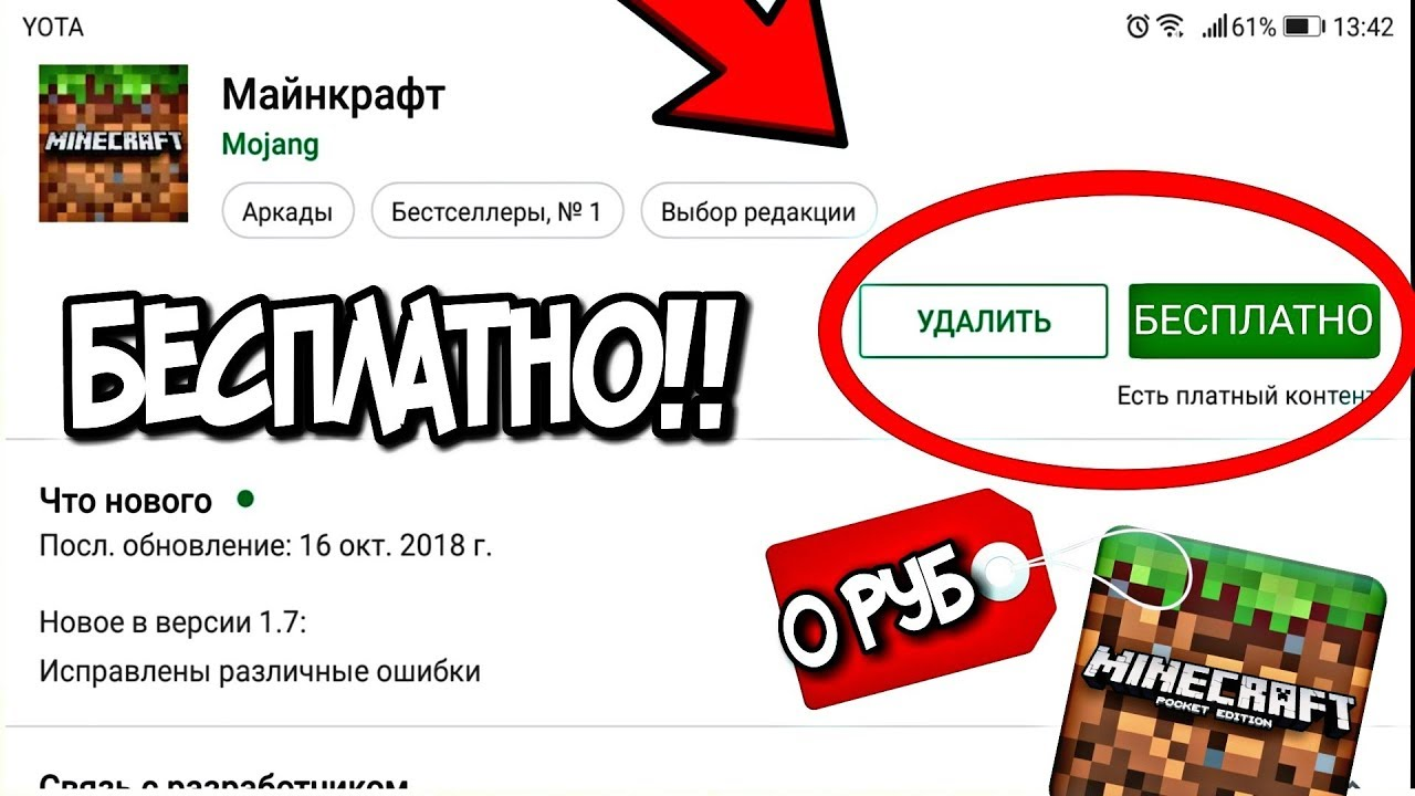 майнкрафт пе 1.8 бесплатно