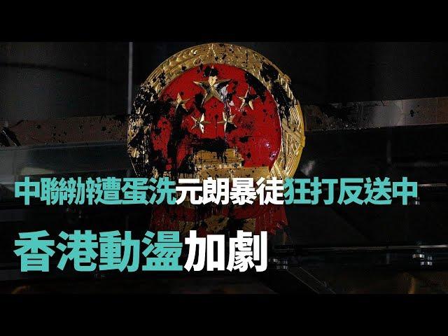 中聯辦遭蛋洗元朗暴徒狂打反送中 香港動盪加劇【央廣國際新聞】