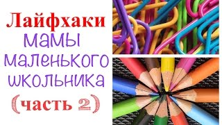 ПОКУПКИ К ШКОЛЕ ♥ Back to school ♥ Часть 2