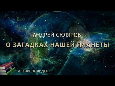 Андрей Скляров: о Загадках Нашей Планеты