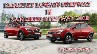 Авто Новости- Renault Logan Stepway И Sandero Stepway 2018 – Старт Продаж И ЦЕНЫ В России