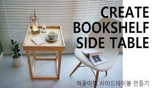책꽂이겸 원목 사이드테이블 만들기 - Seiye의 Ho…