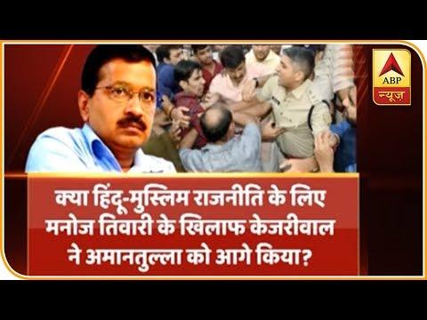 He Threatened To Shoot Me, Manoj Tiwari Accuses AAP MLA   2019 Kaun Jeetega   ABP News