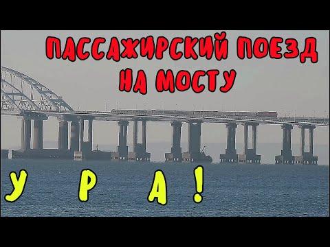 Крымский мост(05.12.2019)УРА!!!Наконец то