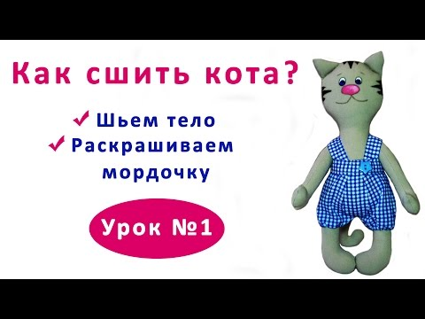 Как сшить своими руками игрушку кота