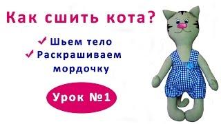 Как сшить игрушку кота.| Урок 1 - как сшить тело игрушки, как рисовать мордочку игрушке. | Elma-toys