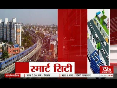 RSTV Vishesh – Jan 19, 2018: SMART CITY