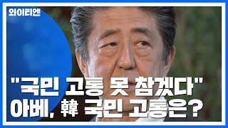 """""""日 국민 고통 못 참겠다""""는 아베, 韓 국민 고통은? / YTN"""