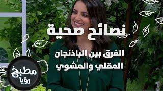 الفرق بين الباذنجان المقلي والمشوي - د.ربى مشربش - نصائح صحية