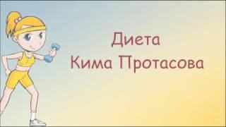 Диета Кима Протасова уберёт весь лишний Вес