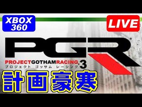 [LIVE] プロジェクトゴッサム3 [XBOX360]