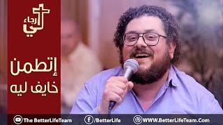 ترنيمة إتطمن خايف ليه اطمن - الحياة الأفضل   Ettamen Khayef Leh - Better Life