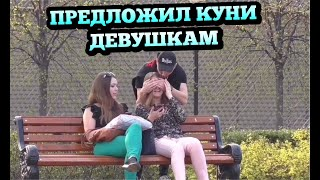 ПРЕДЛОЖИЛ КУНИЛИНГУС ДЕВУШКАМ. ПРАНК.