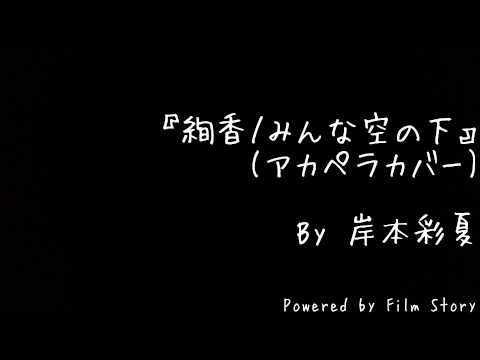 岸本彩夏『絢香/みんな空の下(アカペラカバーver.)』