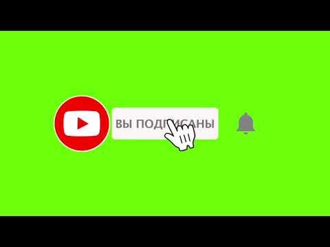 Футаж подписка и лайк / green screen