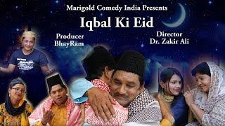 इकबाल की ईद, ,रिश्तो की अहमियत //IQBAL KI EID, ,RISHTON KI AHMIYAT