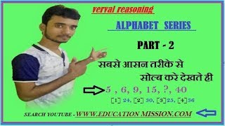 series reasoning tricks in hindi|||सबसे आसान और सही तरीका सीरिज ||simple trick series ||part -2