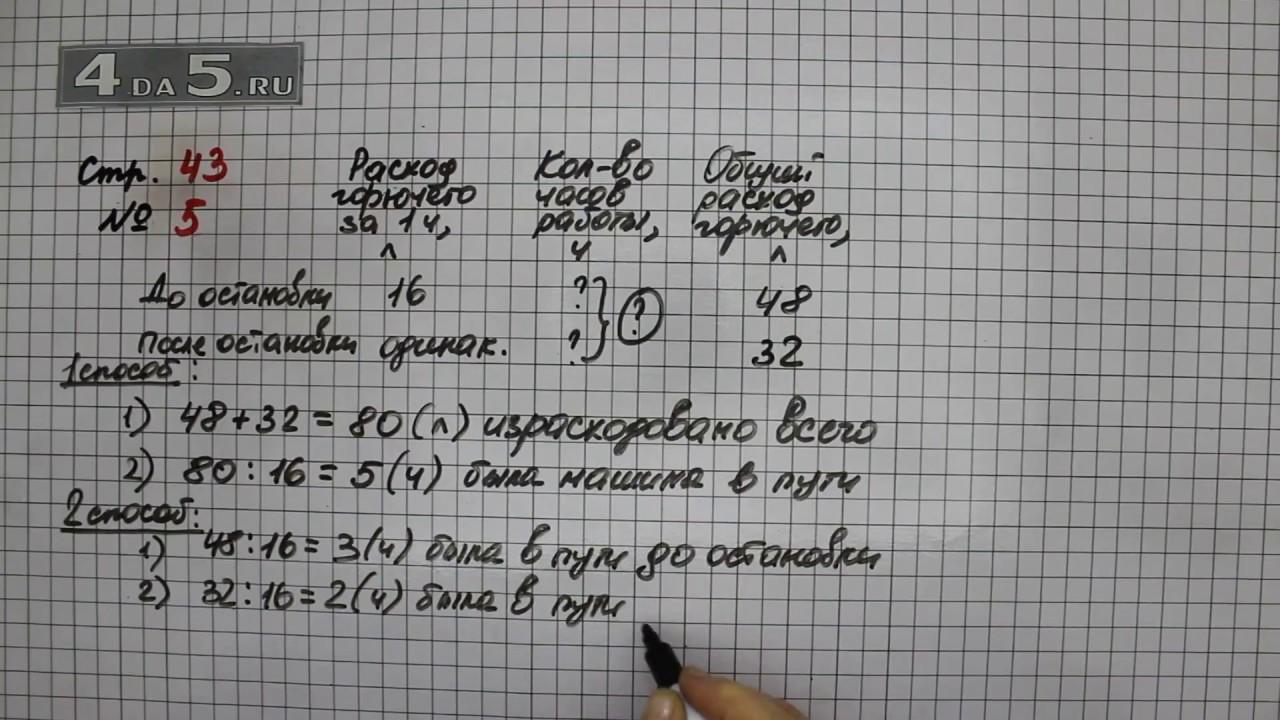 Решебник математика 3 класс алматыкитап