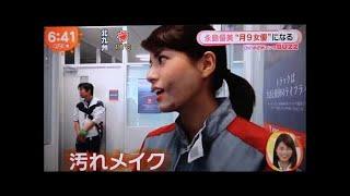 フジ永島優美アナ、月9デビュー 福山雅治と共演で「優しく教えてくださ...