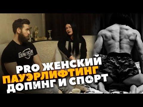 Юлия Нойманн ПРО Женский Пауэрлифтинг, Допинг и побочные эффекты