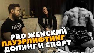 Юлия Нойманн ПРО Женский Пауэрлифтинг Допинг и побочные эффекты