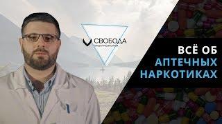 Врач об аптечных наркотиках - виды, как их употребляют, лечение зависимости от аптечных препаратов