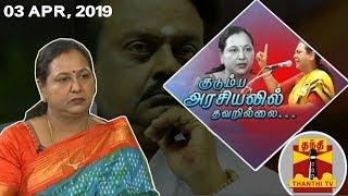 (03/04/2019) குடும்ப அரசியலில் தவறில்லை...பிரேமலதா புது விளக்கம் | Premalatha Vijayakanth