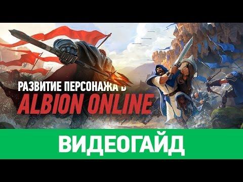 Развитие персонажа в Albion Online [гайд по игре]