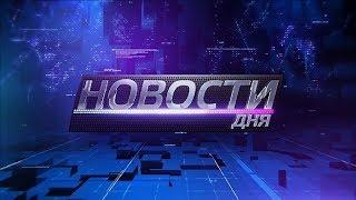 01.08.2017 Новости дня 20:00