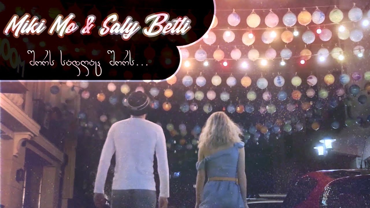 MIKI MO & SALY BETLI - შორს სადღაც შორს... (Official Video)