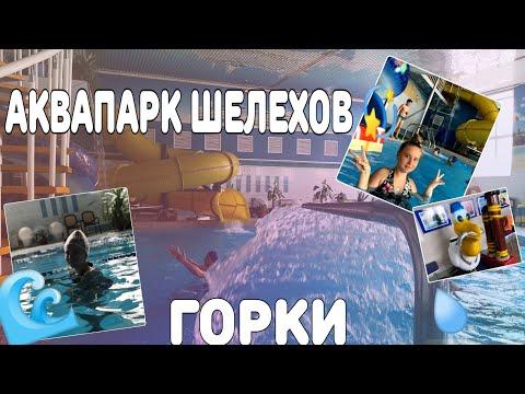 АКВАПАРК ШЕЛЕХОВ/ГОРКИ/Аквапарк в Шелехове/VLOG/AQUAPARK Иркутск/Вкусная Позная В Иркутске