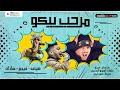 مهرجان مرحب بيكم فيجو و سادات و هيصه 2020 mp3