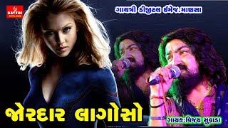 Vijay Suvada Kai Dav Tamne Jordar Lago New Latest Gujarati Song Gayatri Sound