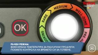 Tefal Optigrill - ръководство за употреба на Optigrill