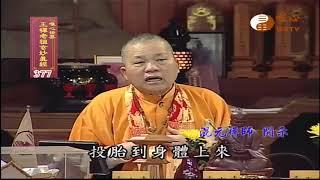 【王禪老祖玄妙真經377】| WXTV唯心電視台