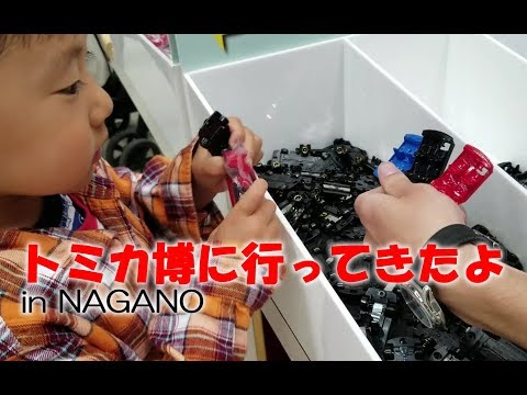 トミカ博 in NAGANOに行ってきたよ