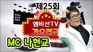 가요천국 25회 / MC 나현교 / 매주 토요일 오후3…