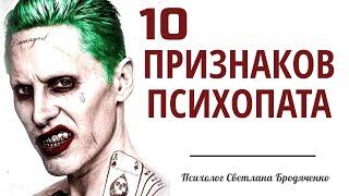 Психопатия. 10 признаков психопата   психолог