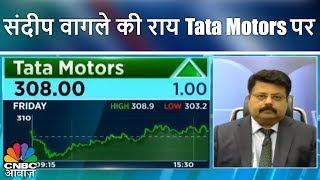 संदीप वागले की राय Tata Motors पर | Brokerage Report | Market Countdown | CNBC Awaaz