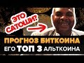 Davincij15 | Биткоин Прогноз | Топ 3 Альткоина (Сатоши?) | Эксклюзивное БОЛЬШОЕ ИНТЕРВЬЮ!