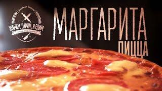 Как приготовить пиццу «Маргарита». Итальянский рецепт.
