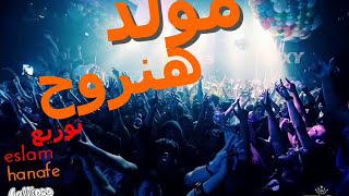 مولد هنروح محمود اليثي هيكسرالديجيهات توزيع اسلام حنفي والبوب شبح فيصل