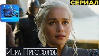 Игра Престолов (7 сезон) [2017] Русский Трейлер (Сериал)