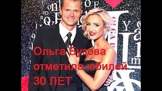 Ольга Бузова отметила свой юбилей 30 лет