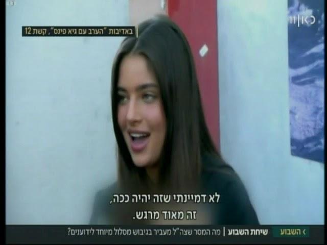 כאן - 07.02.20 / Kan Israel / Ran Rahav Communications & PR