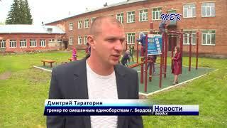 В Бердске открылся новый спортивный зал