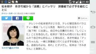 松本明子 あき竹城から「迷惑」とバッサリ 旅番組で必ず手を組むことに ...