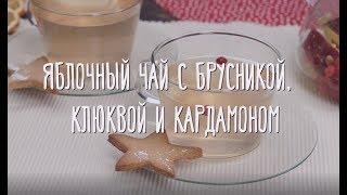 «Едим Дома» — Яблочный чай с брусникой, клюквой и кардамоном