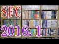 【SFCのゲームソフト紹介映像】1990年11月21日~【ゲームコレクション紹介動画】